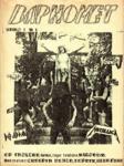 baphomet1987_19870901_n001.pdf - application/pdf